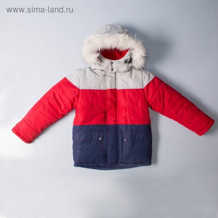 """Куртка для мальчика """"ТРОЯ"""", рост 128 см, цвет синий/красный/серый ДЗ-0039"""