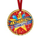 "Medal-magnet ""For the activity in the competition"" stars"