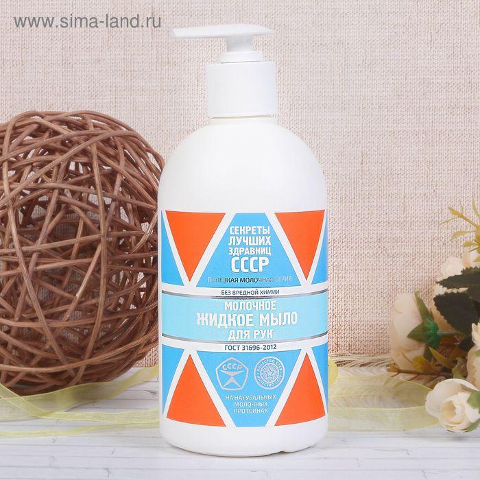 Мыло жидкое для рук Секреты лучших здравниц СССР молочное, 500 мл