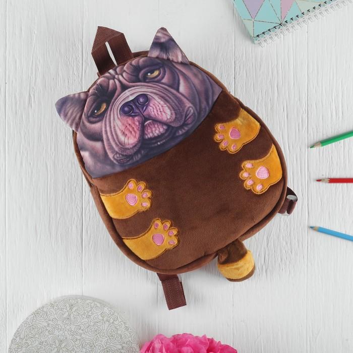 Мягкая игрушка-рюкзак «Серьезный пёсик»