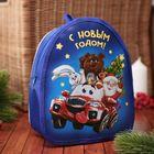 """Рюкзак детский """"Отличного Нового года!"""", 21 х 25 см"""