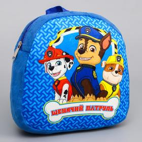 Щенячий патруль. Рюкзак детский плюшевый «Лучшие друзья», 24,5 x 24,5 см