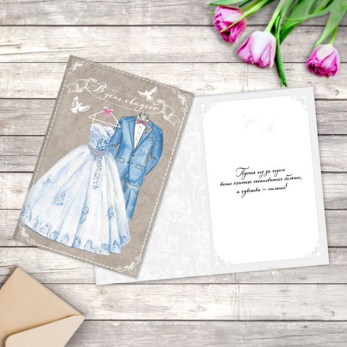 Открытка «В День Свадьбы», костюм и платье, фактурная бумага ВХИ, 12 × 18 см