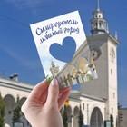 Открытка «Симферополь»