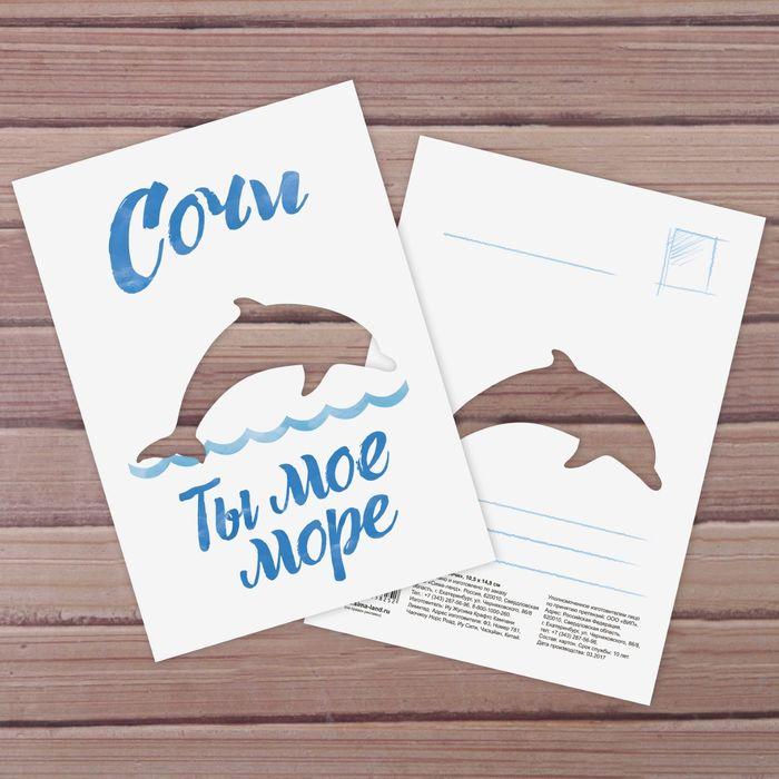 Открытки для, открытки сочи море