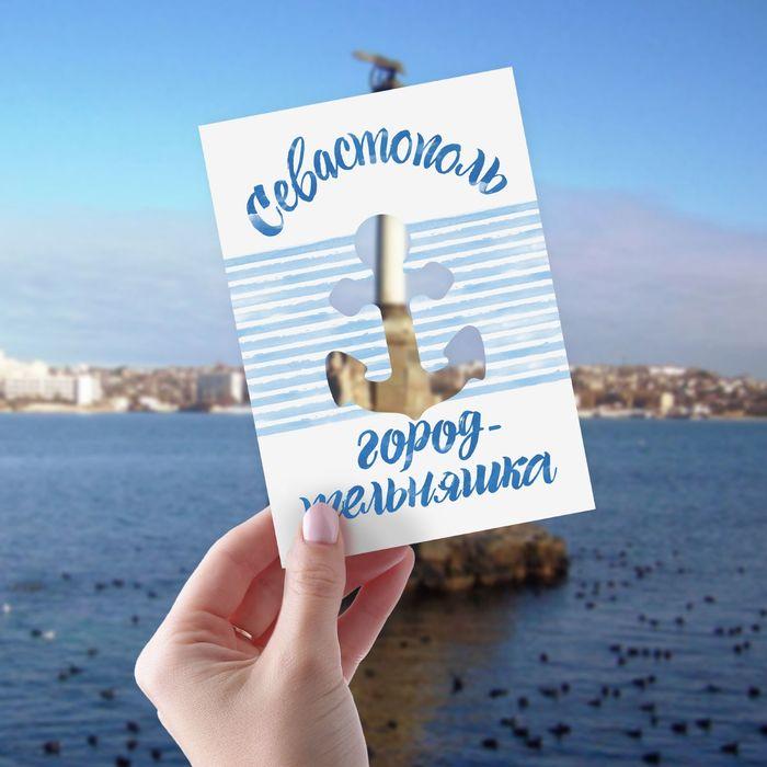 Голландские, открытка севастополь и москва