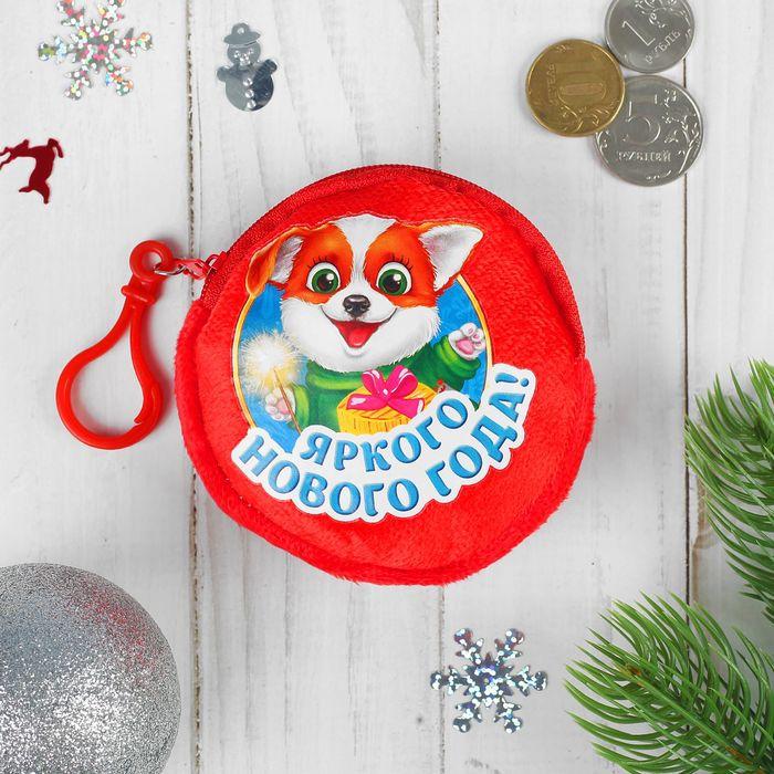 """Мягкая игрушка- кошелек """"Яркого Нового года!""""веселый песик , 9х9см"""