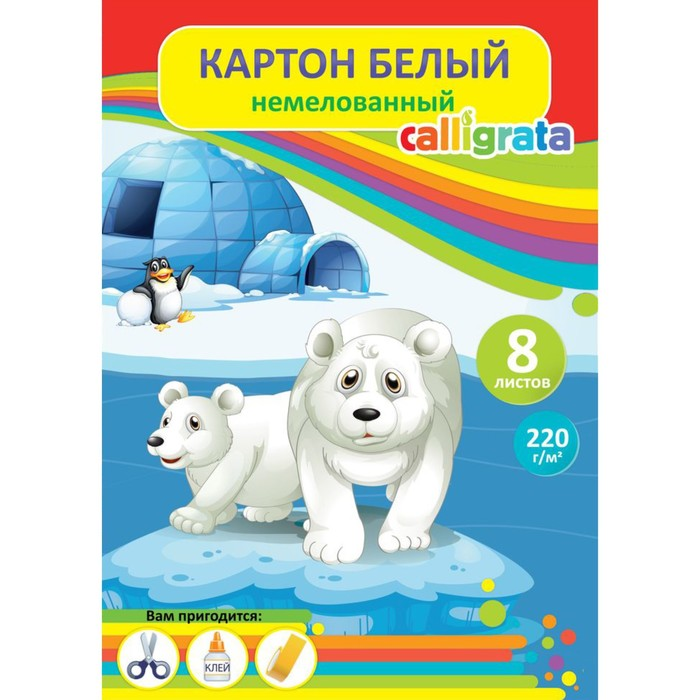 """Картон белый А4, 8 листов """"Белые медведи"""", немелованный, в т/у пленке, плотность 220 г/м2"""