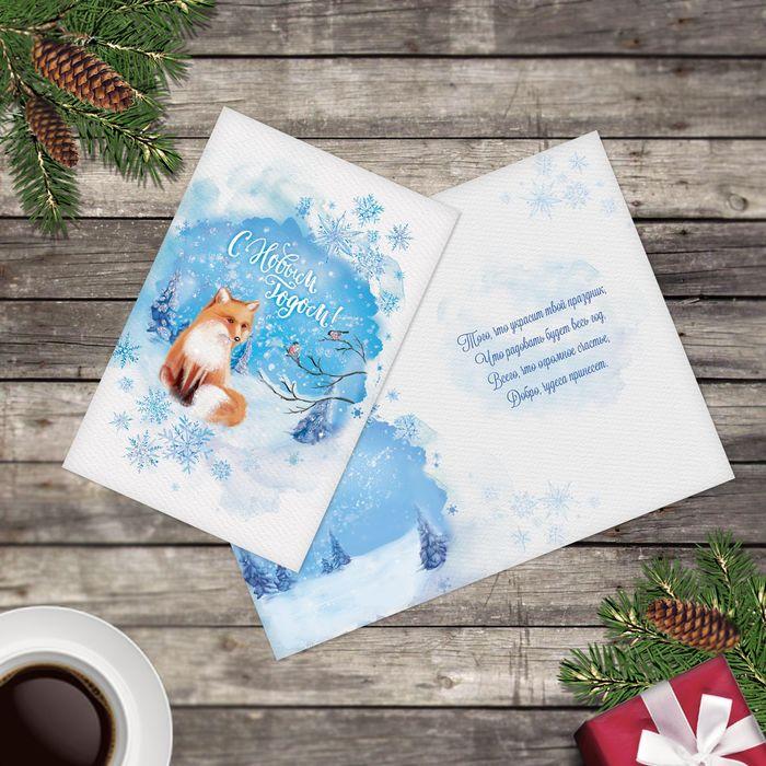 Любимому, новогодняя открытка из екатеринбурга