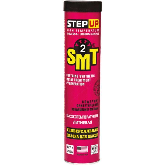 Смазка для шасси литиевая STEP UP высокотемп с SMT2 397г