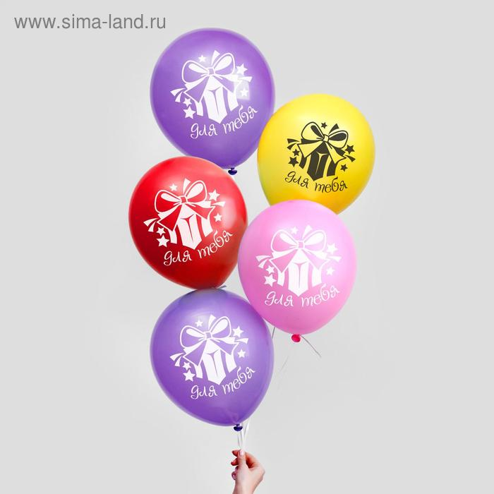 """Balloon """"For you"""", 10"""", set of 5 PCs, MIX"""