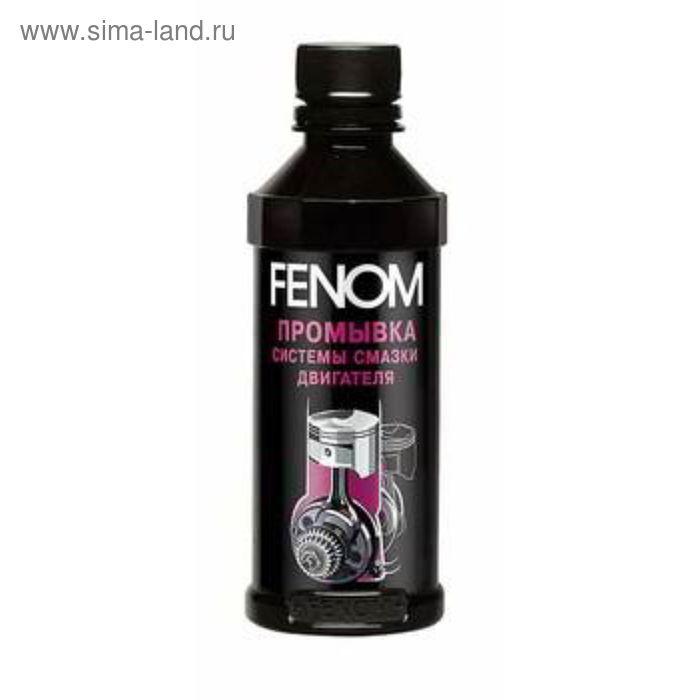 Промывка двигателя FENOM с наноочистителем 330 мл