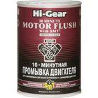 Промывка двигателя HI-GEAR с SMT2, 10 мин, 887 мл
