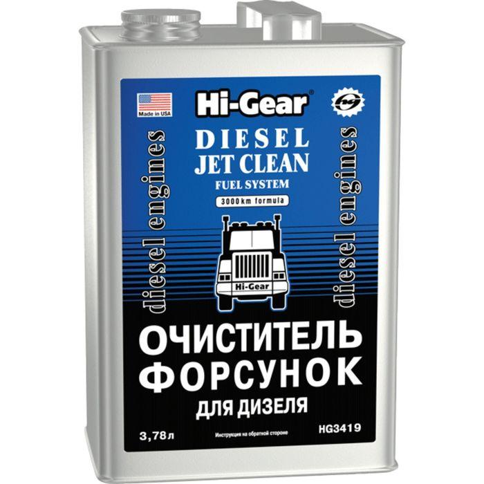 Очиститель форсунок дизельных ДВС HI-GEAR на 1200л 3,78л