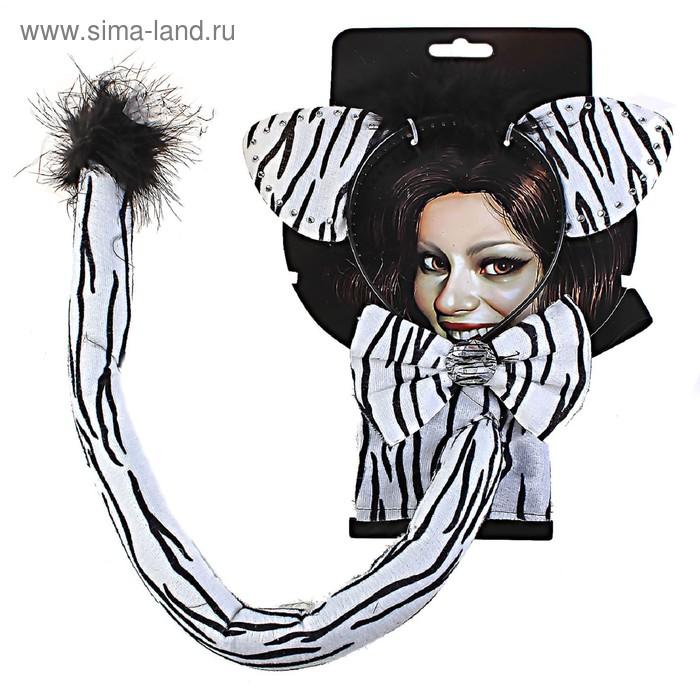 """Карнавальный набор """"Белая рысь"""", 3 предмета: ободок, бабочка, хвост"""