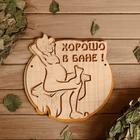 "Табличка 2-слойная ""Хорошо в бане"", 25х25см"