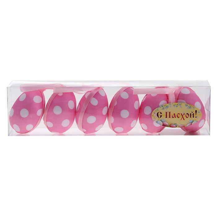 """Сувенир - пасхальное яйцо """"Горошек"""" (набор 6 шт), цвет розовый"""