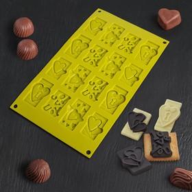 """Форма для шоколада """"Любовь"""", 20 ячеек, цвета МИКС"""
