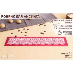 Коврик для айсинга Доляна «Цветочное кружево», 40×8 см, цвет МИКС