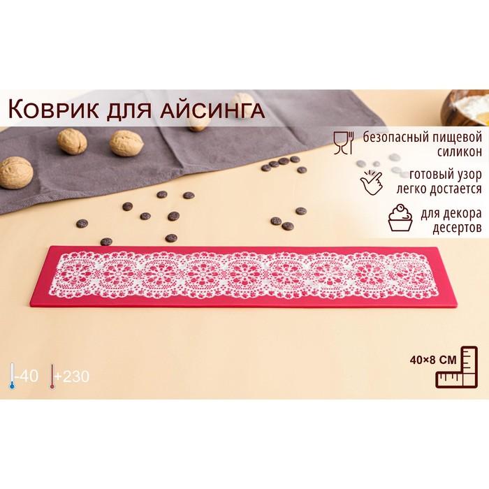Коврик для айсинга «Цветочное кружево», 40×8 см, цвет МИКС