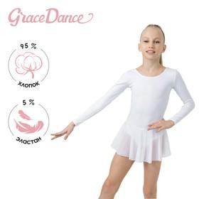 Купальник для хореографии х/б, длинный рукав, юбка-сетка, размер 30, цвет белый
