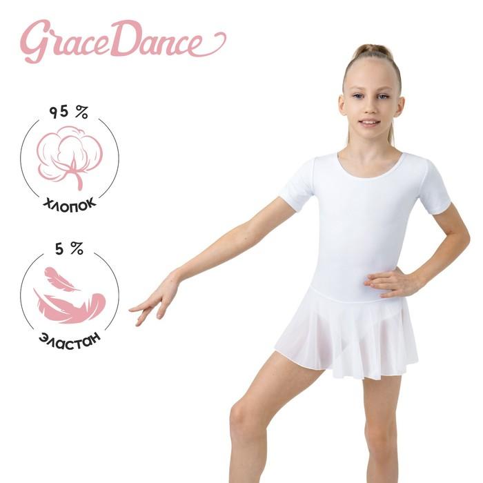 Купальник для хореографии х/б, короткий рукав, юбка-сетка, размер 28, цвет белый