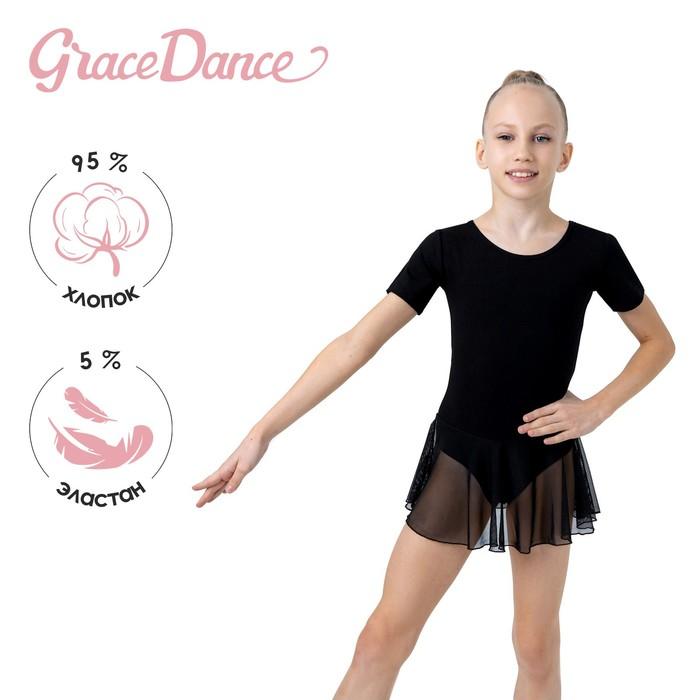 Купальник для хореографии х/б, короткий рукав, юбка-сетка, размер 28, цвет чёрный