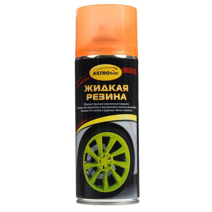Жидкая резина Астрохим оранжевая флуоресцентная, 520 мл, аэрозоль