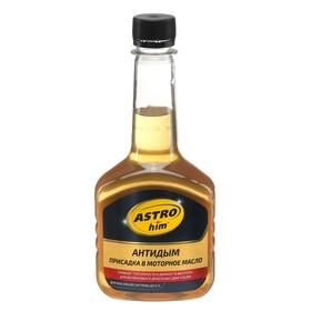 Присадка в масло Астрохим противодымная, 300 мл Ош