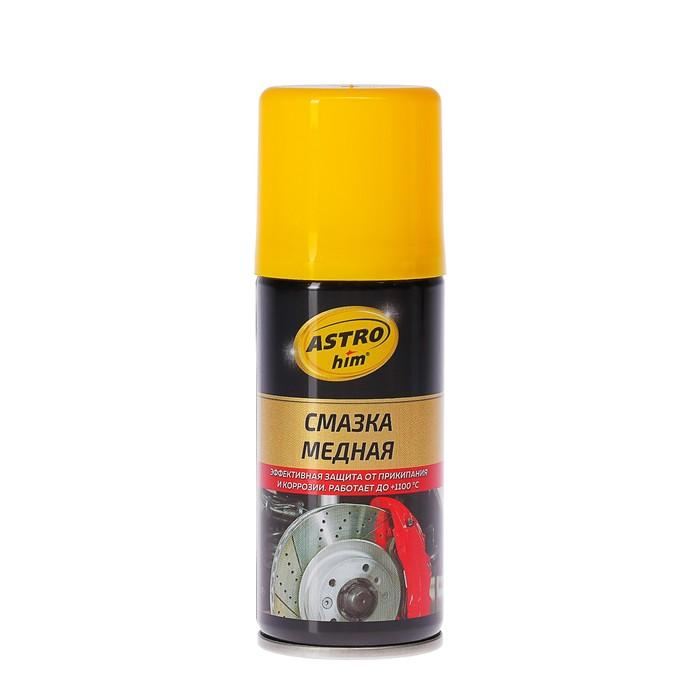 Смазка медная Astrohim, 140 мл, аэрозоль, АС - 4571