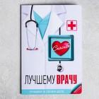 Шоколад молочный в открытке «Лучшему врачу», 5 г