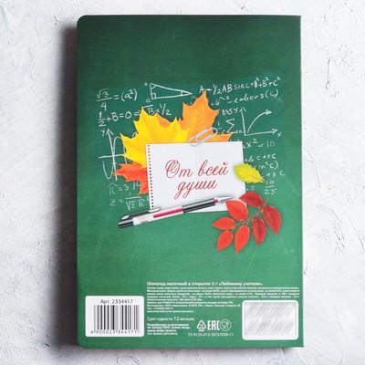 Шоколад в открытке «Любимому учителю», 5 г