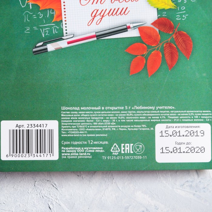 """Шоколад молочный  в открытке 5г """"Любимому учителю"""""""