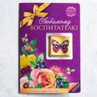Шоколад в открытке «Любимому воспитателю», 5 г