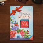 """Шоколад молочный  в открытке 5г """"Лучшему врачу"""" цветы"""