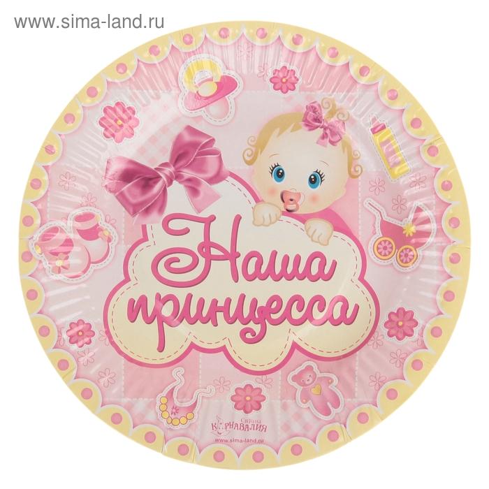"""Набор бумажных тарелок """"Наша принцесса"""" (6 шт.), 18 см"""
