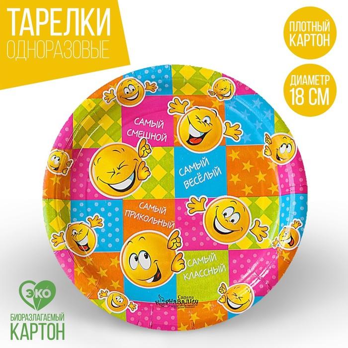 """Набор бумажных тарелок """"Самый веселый"""" смайл (6 шт.), 18 см"""