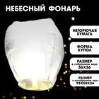 Lantern desires, the color white