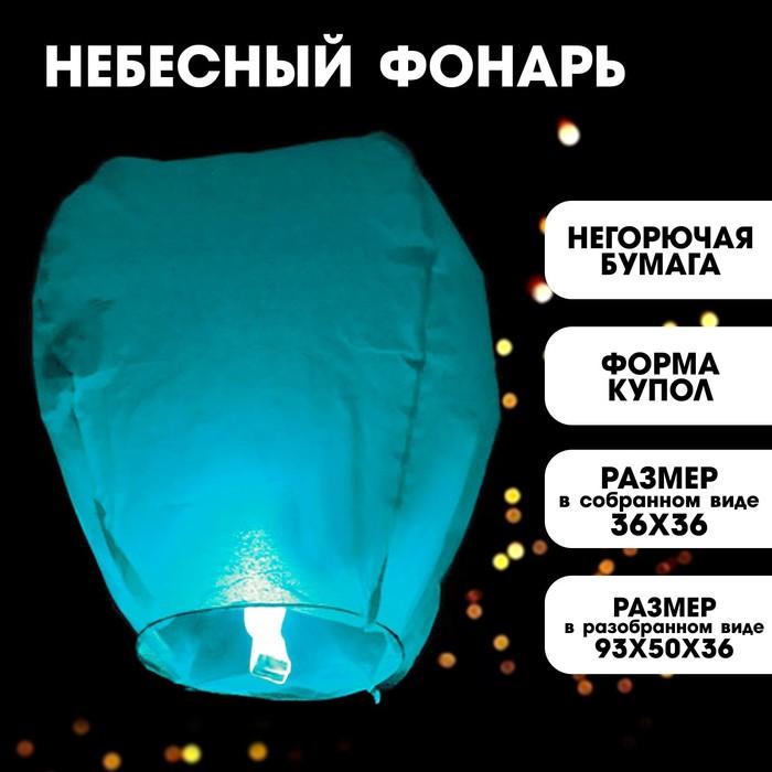 Небесный фонарик, цвет: голубой