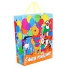 """Пакет ламинированный вертикальный """"Веселого праздника!"""", Медвежонок Винни и его друзья, 23 х 27 х 11.5 см"""
