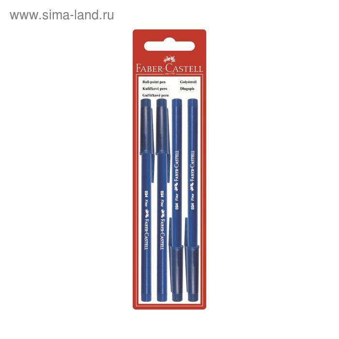 Набор ручек шариковыхя 4 шт Faber-Castell 034-F 0.35мм, 3000м, синие чернила, блист 263208