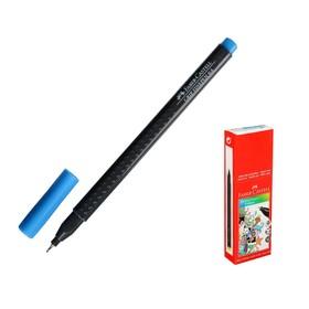 Ручка капиллярная Faber-Castell GRIP линер 0.4 мм светло-синий