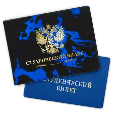 """Обложка на студенческий """"Герб России"""""""