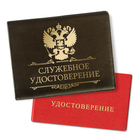 """Обложка на удостоверение """"Вензеля"""""""
