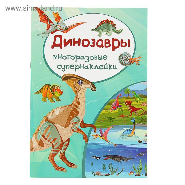 Многоразовые супернаклейки «Динозавры»