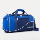 Сумка спортивная, отдел на молнии, 3 наружных кармана, длинный ремень, цвет синий - фото 1741170