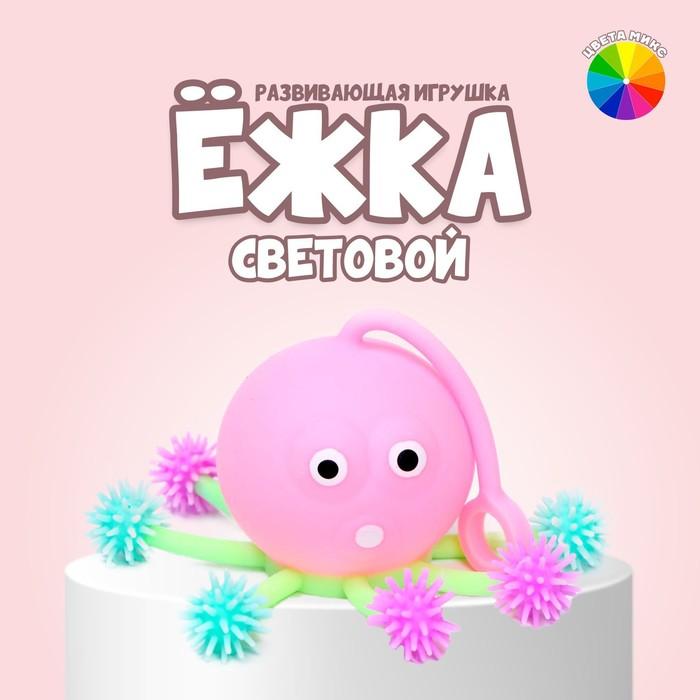 """Ёжка резиновый """"Медуза"""", световой, цвета МИКС"""