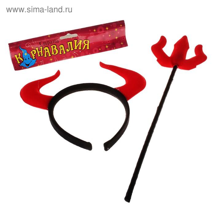 """Карнавальный набор """"Буйвол с трезубцем"""", 2 предмета: ободок, трезубец"""