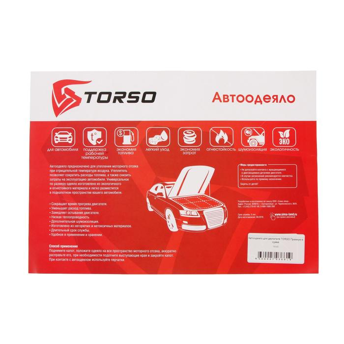 Автоодеяло для двигателя TORSO Премиум №1, 160 х 90 см, в сумке