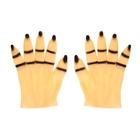 """Карнавальные перчатки """"Рука из латекса"""", набор 2 шт., цвет бежевый"""